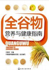 全谷物营养与健康指南(试读本)(仅适用PC阅读)