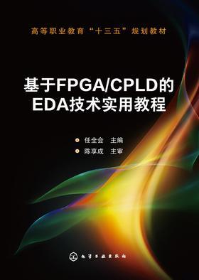 基于FPGA CPLD的EDA技术实用教程