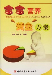 宝宝营养黄金方案