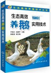生态高效养鹅实用技术(试读本)(仅适用PC阅读)
