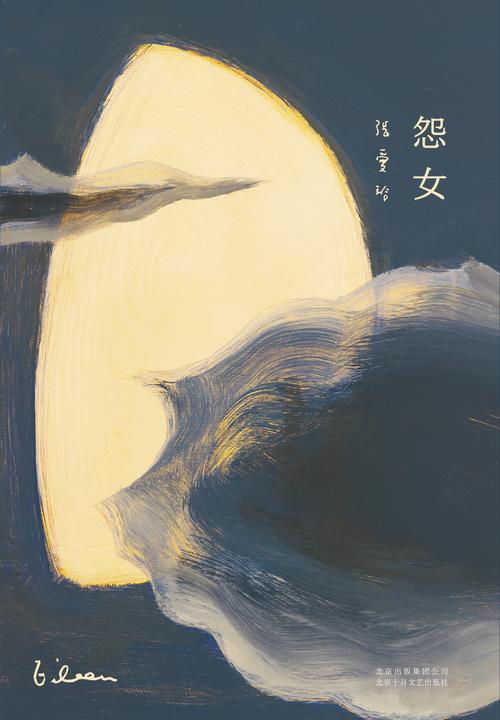 张爱玲全集03:怨女(2019版)