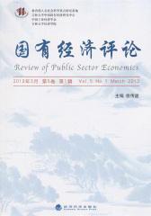 国有经济评论(第5卷第1辑)(仅适用PC阅读)