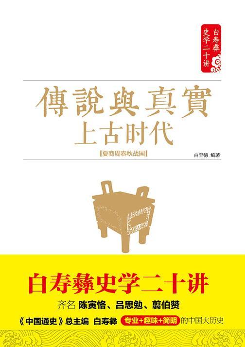 传说与真实:上古时代:夏商周春秋战国