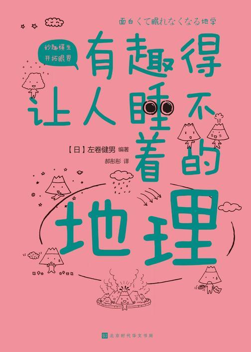 有趣得让人睡不着的地理(日本中小学生经典科普课外读物 系列累计畅销60万册)