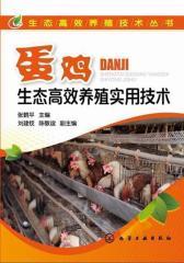 蛋鸡生态高效养殖实用技术(试读本)(仅适用PC阅读)