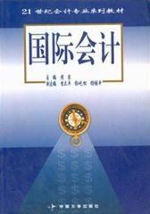 国际会计(修订版)(仅适用PC阅读)