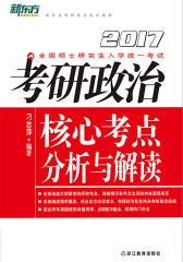 (2017)考研政治核心考点分析与解读