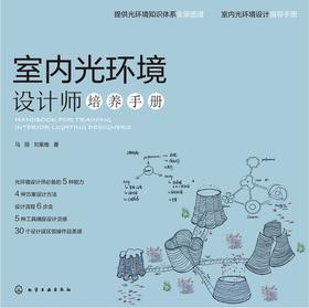 室内光环境设计师培养手册