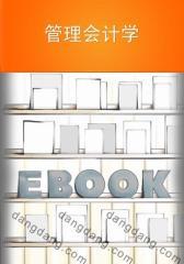 管理会计学(仅适用PC阅读)