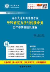南京大学新闻传播学院959研究方法与传播业务历年考研真题及详解