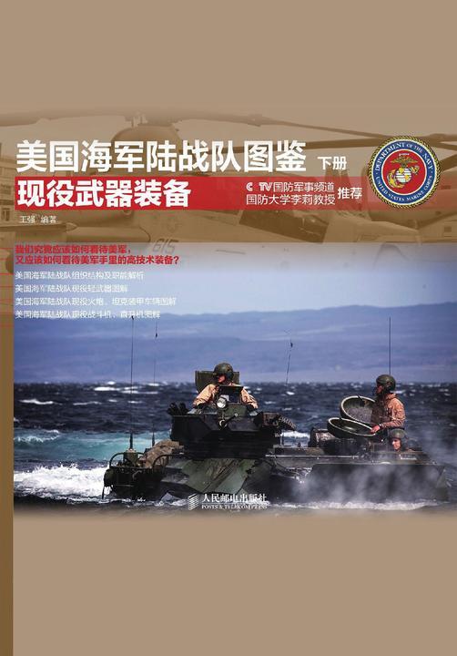美国海军陆战队图鉴下册·现役武器装备