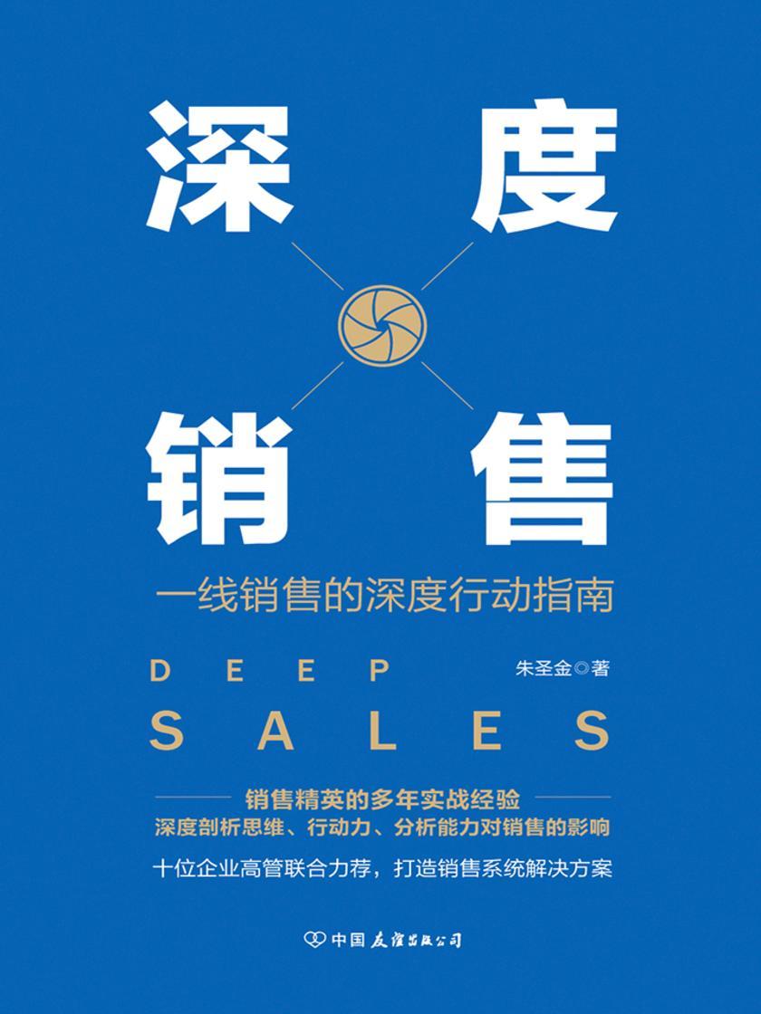 深度销售:一线销售的深度行动指南(得到APP热荐)
