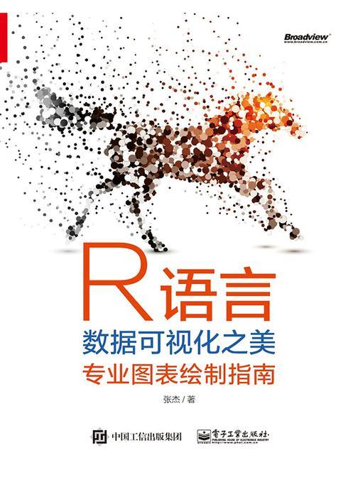 R语言数据可视化之美:专业图表绘制指南(全彩)