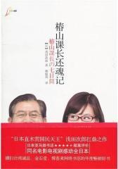 椿山课长还魂记(试读本)