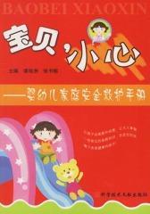 宝贝,小心――婴幼儿家庭安全救护手册