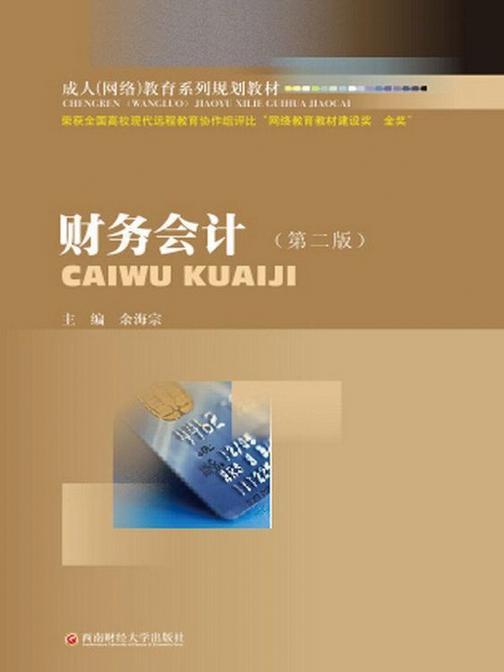 成人(网络)教育系列规划教材:财务会计(第二版)