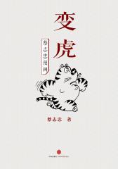 蔡志忠漫画·变虎