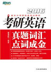 (2016)考研英语真题词汇点词成金(全两册)