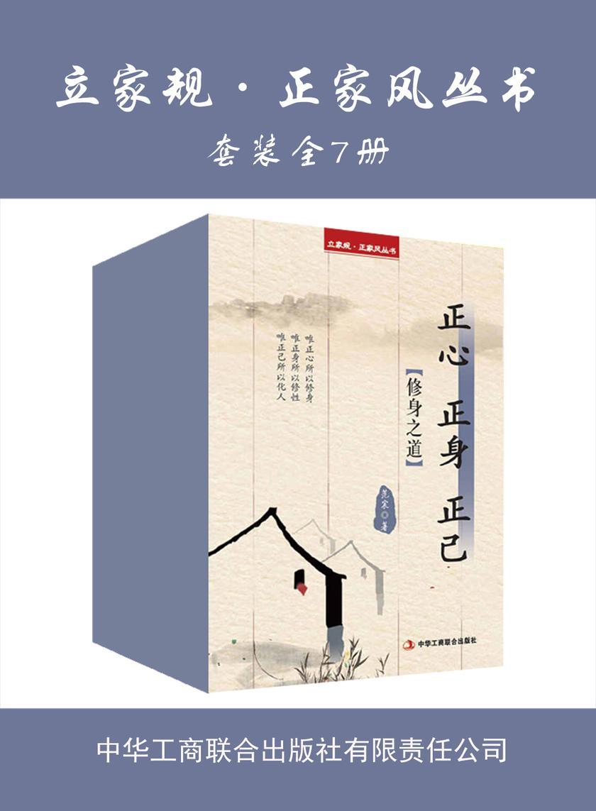 立家规·正家风丛书(全七册)