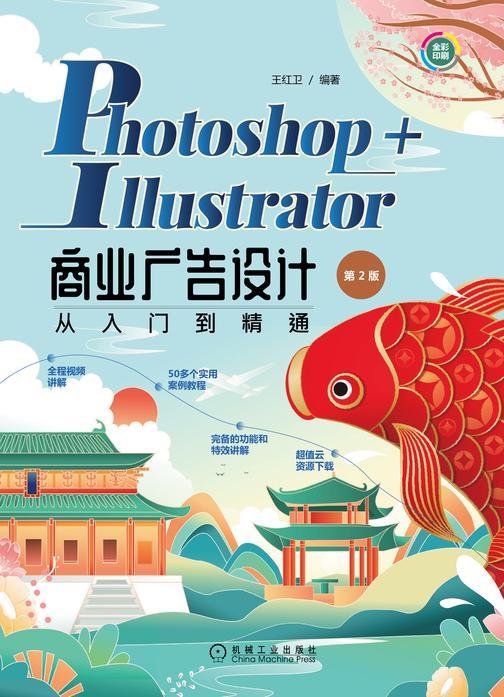 Photoshop+Illustrator商业广告设计从入门到精通(第2版)
