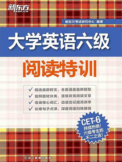 大学英语六级阅读特训