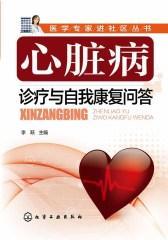 心脏病诊疗与自我康复问答