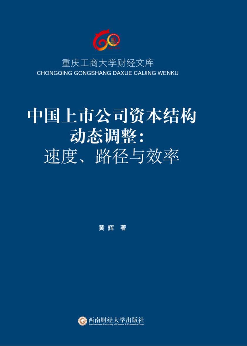 中国上市公司资本结构动态调整:速度、路径与效率(仅适用PC阅读)