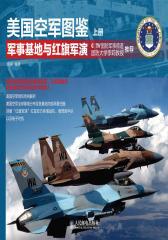 美国空军图鉴上册·军事基地与红旗军演