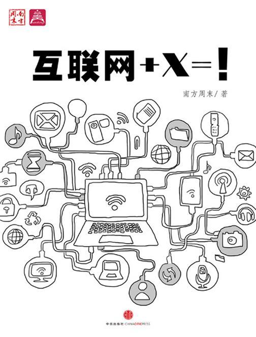 互联网+X=!