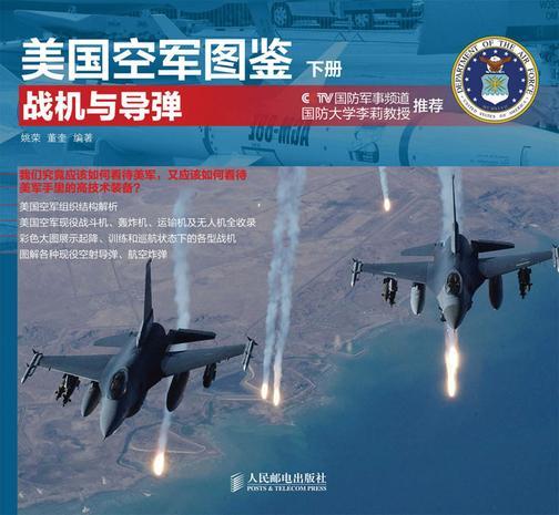 美国空军图鉴下册·战机与导弹