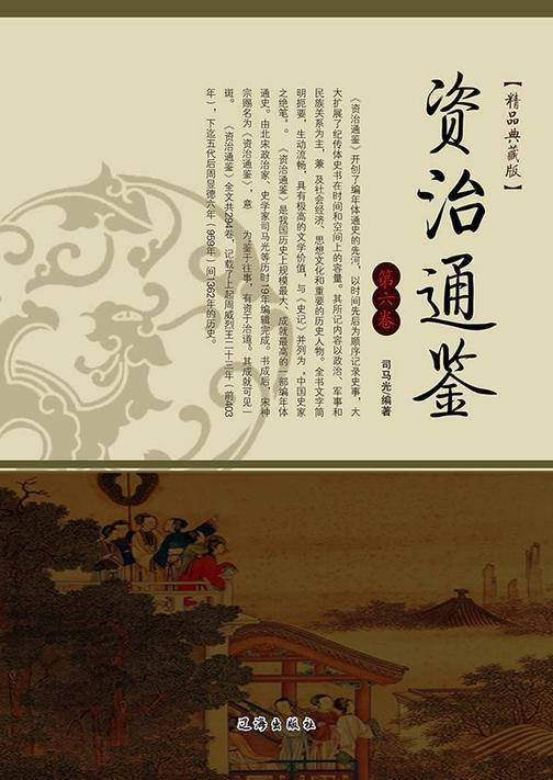 资治通鉴(第六卷)