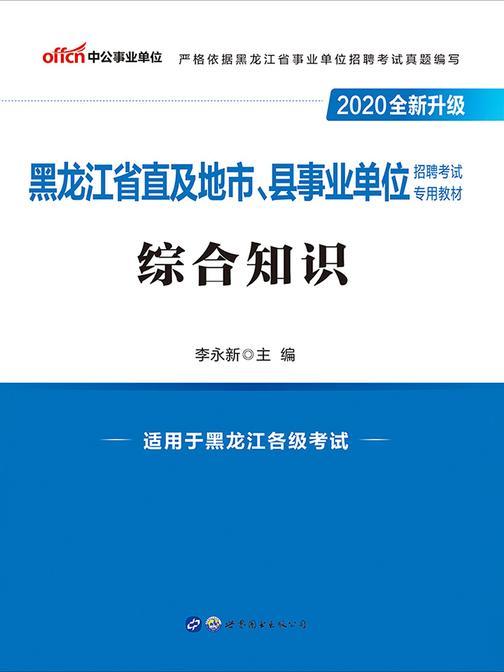 中公2020黑龙江省直及地市、县事业单位招聘考试专用教材综合知识(全新升级)