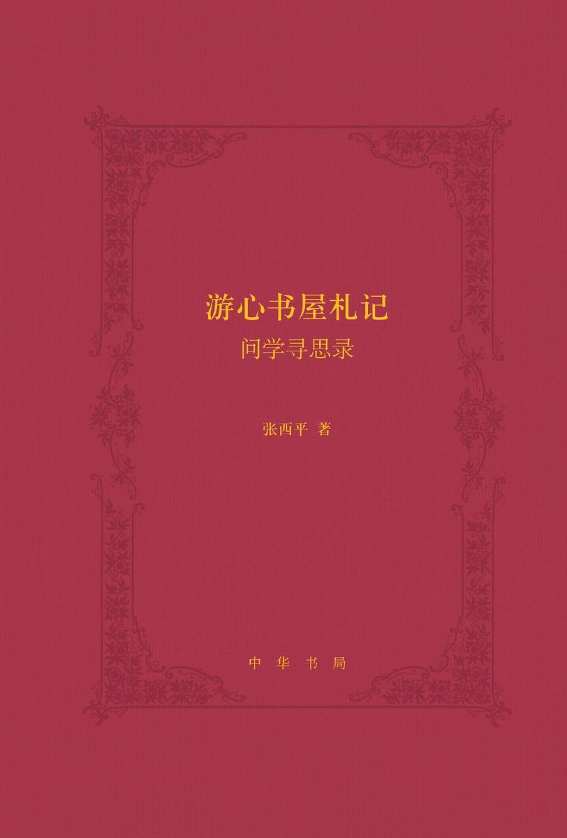 游心书屋札记——问学寻思录(精)