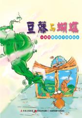 豆藤与蝴蝶(仅适用PC阅读)