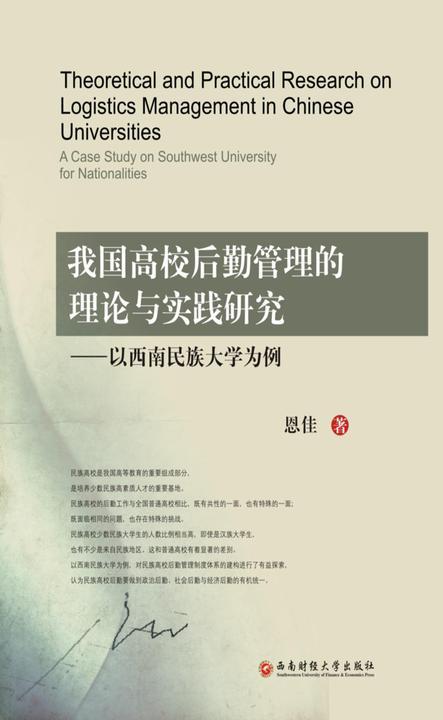 我国高校后勤管理的理论与实践研究:以西南民族大学为例
