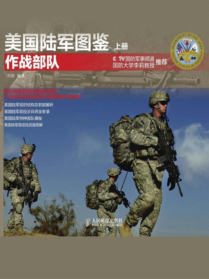 美国陆军图鉴上册·作战部队
