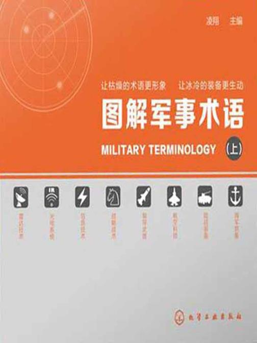 图解军事术语(上)