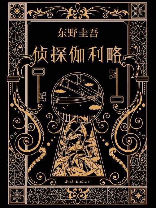 东野圭吾:侦探伽利略【《名侦探柯南》作者青山刚昌推荐,一部充满奇思妙想的悬疑小说集!福山雅治主演同名日剧。】