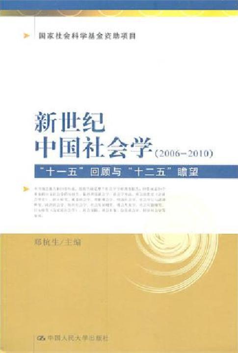 """新世纪中国社会学(2006—2010):""""十一五""""回顾与""""十二五""""瞻望(仅适用PC阅读)"""