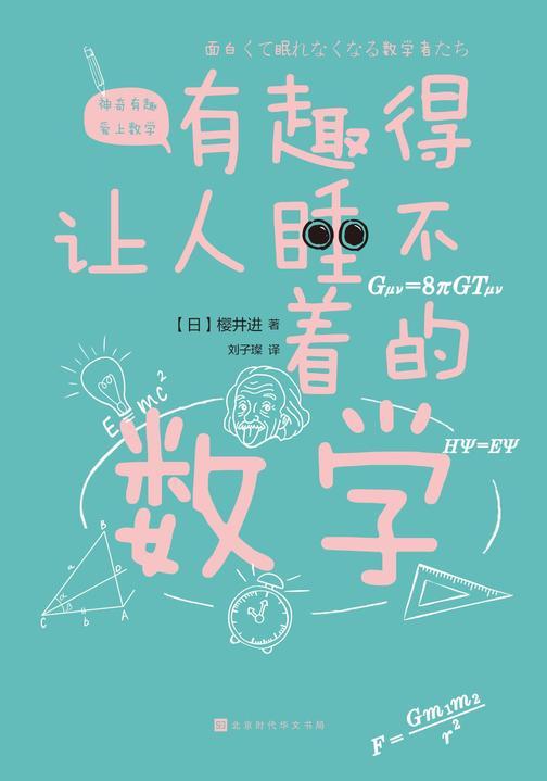 有趣得让人睡不着的数学(日本中小学生经典科普课外读物 系列累计畅销60万册)