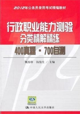 行政职业能力测验分类精解精练400真题·700自测(仅适用PC阅读)