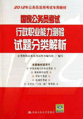 国家公务员考试行政职业能力测验试题分类解析(仅适用PC阅读)