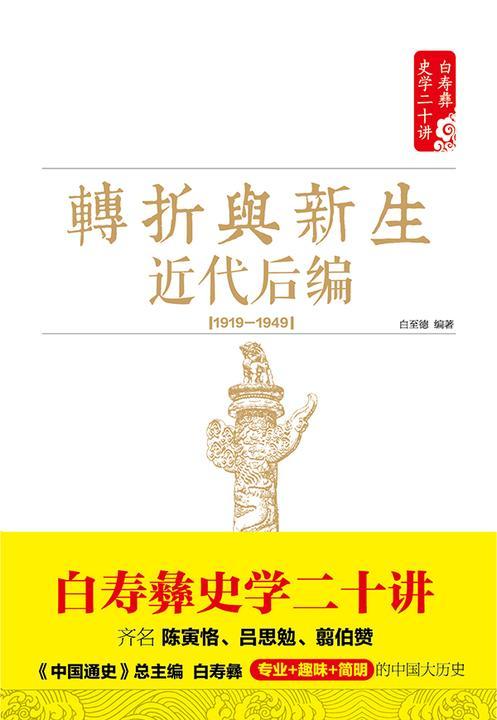 转折与新生:近代后编:1919-1949