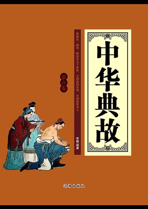 中华典故(第六卷)