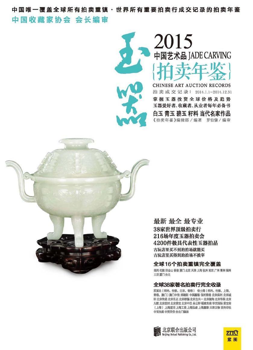 2015中国艺术品拍卖年鉴·玉器