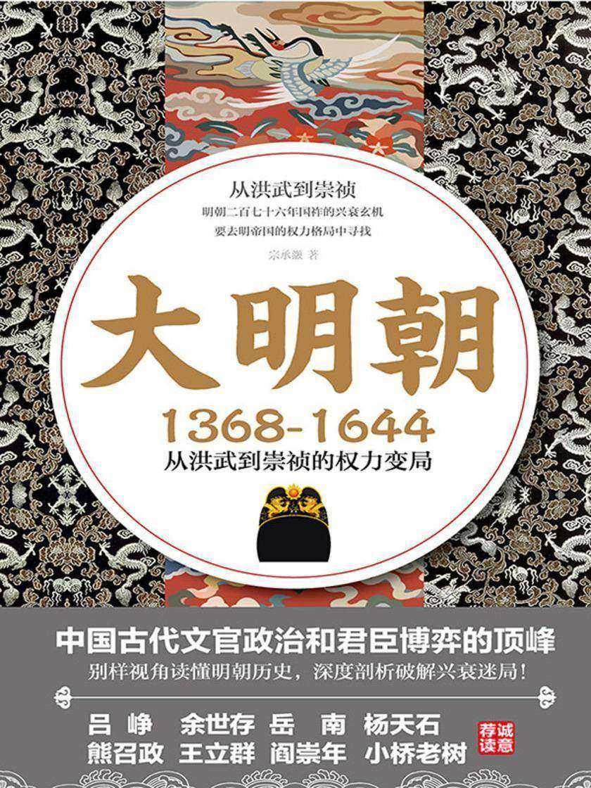 大明朝(1368—1644):从洪武到崇祯的权力变局