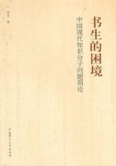 书生的困境:中国现代知识分子问题简论(试读本)
