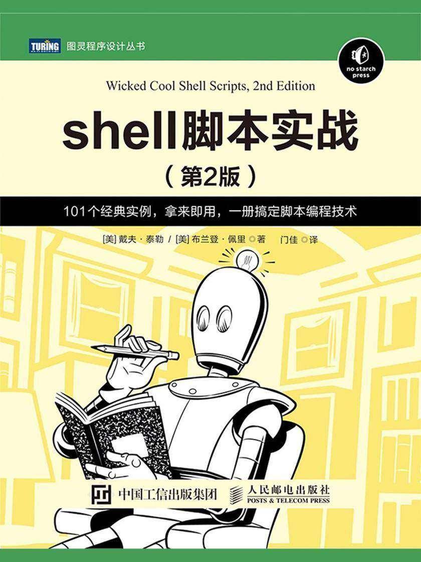 shell脚本实战(第2版)