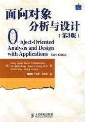 面向对象分析与设计(第3版)
