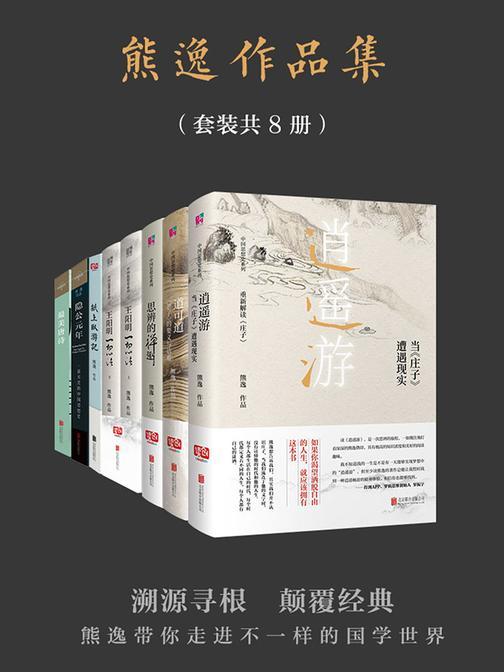 熊逸书院(套装共8册)